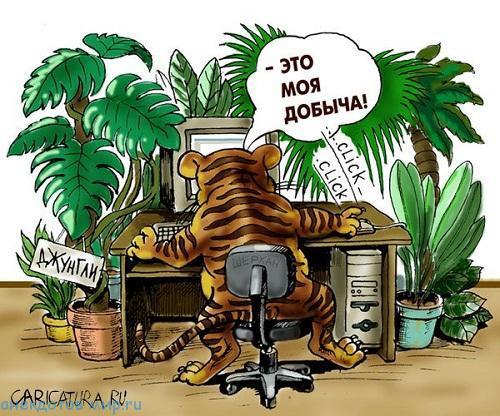 анекдот про джунгли