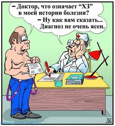 анекдот про диагноз