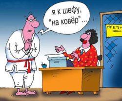 Короткие анекдоты про директора