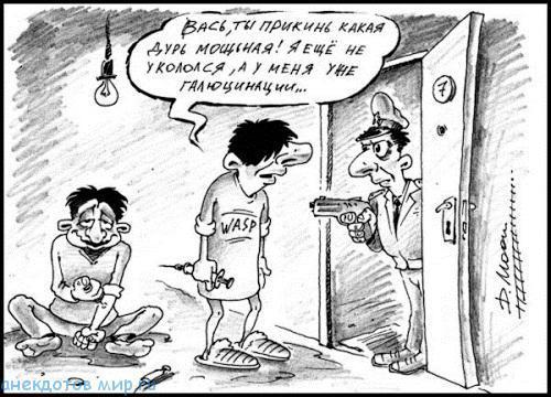 Свежие анекдоты про наркотики