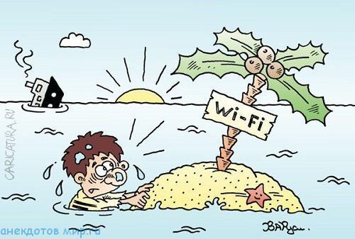 смешной анекдот про wi-fi