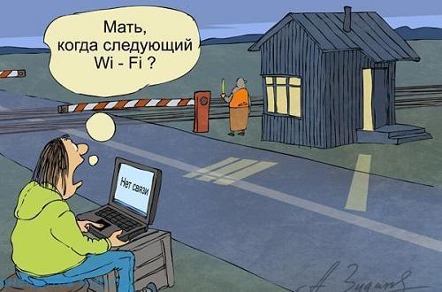 анекдот про wi-fi
