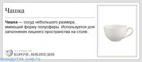 смешная википедия