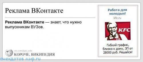 прикольная википедия