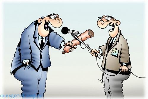 Смешные анекдоты про журналистов