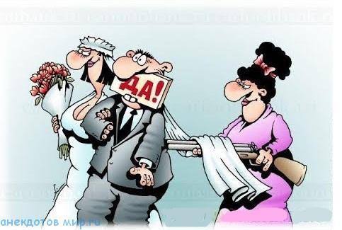 Смешные анекдоты про замужество