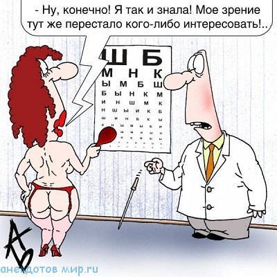 свежий анекдот про зрение
