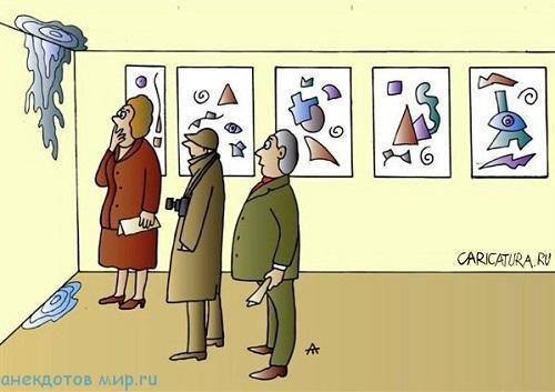 анекдот про искусство