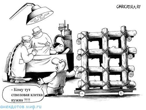 анекдот про клетку