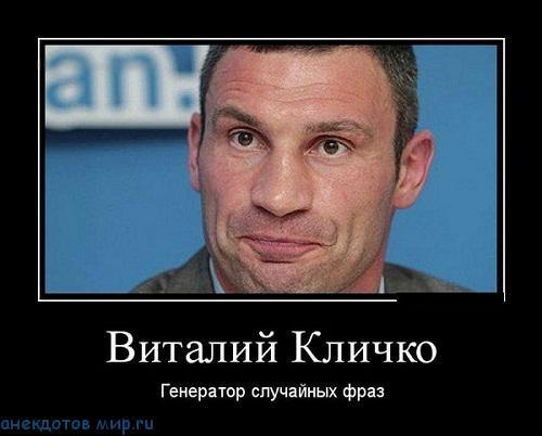 Лучшие анекдоты про Кличко