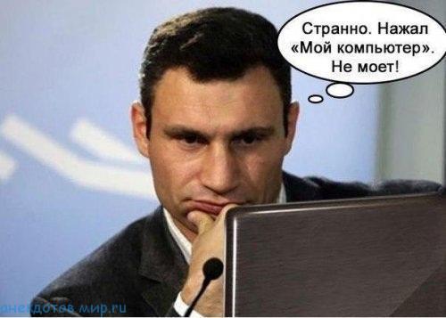 Анекдоты про Кличко