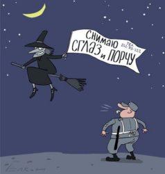 Анекдоты про колдунью