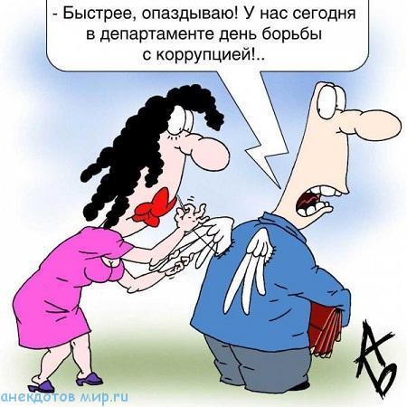 Смешные анекдоты про коррупцию