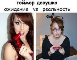 Девушки: ожидание и реальность