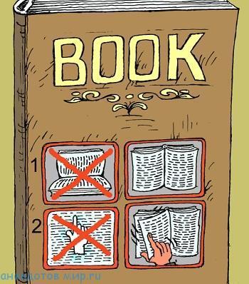 свежий анекдот про книги