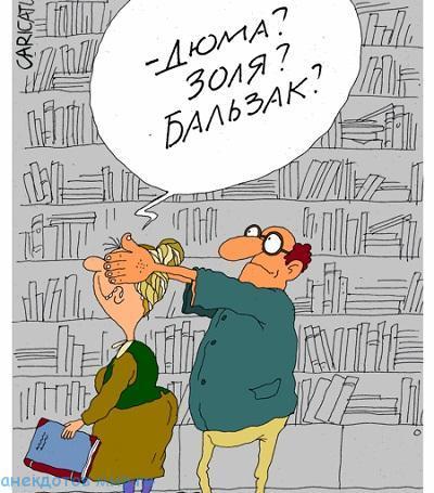 лучший анекдот про книги
