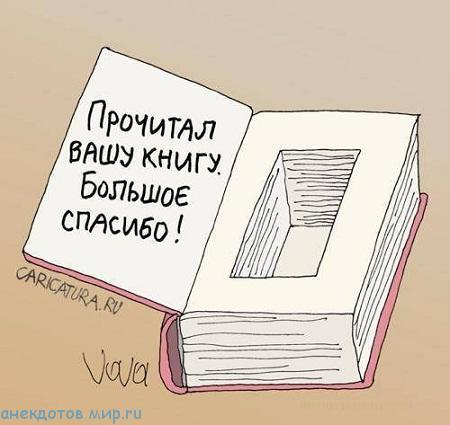 анекдот про книги