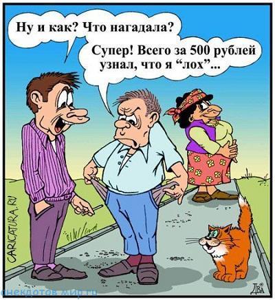 Анекдоты про лохов