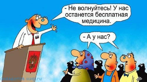 Анекдоты про МинЗдрав