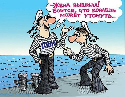смешной анекдот про моряков