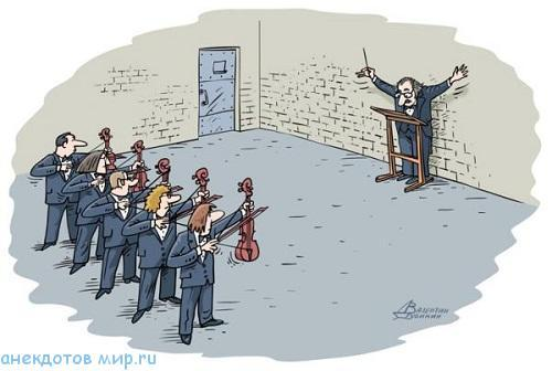 свежий анекдот про музыку
