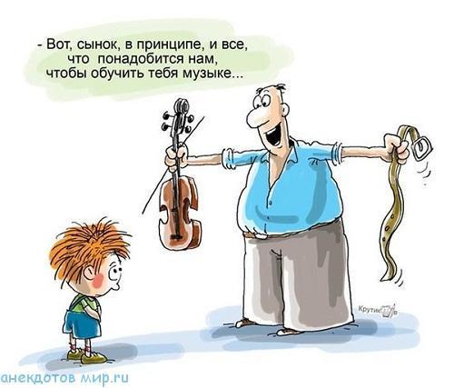 анекдот про музыку