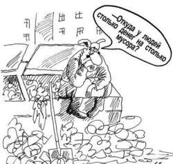 Смешные анекдоты про мусор