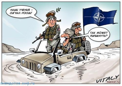 Анекдоты про НАТО