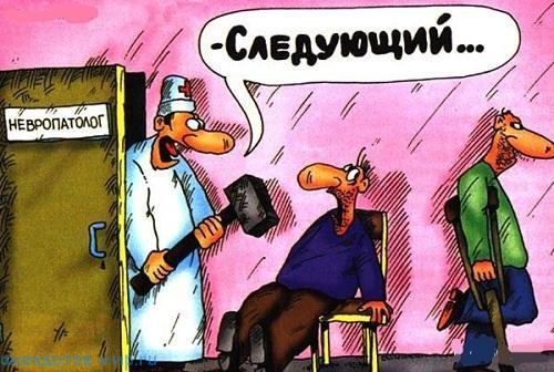 анекдот про невропатолога