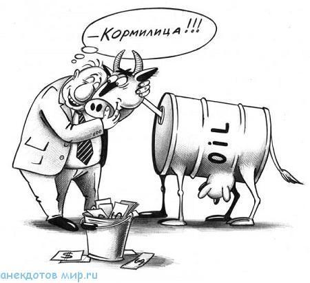 анекдот про нефть