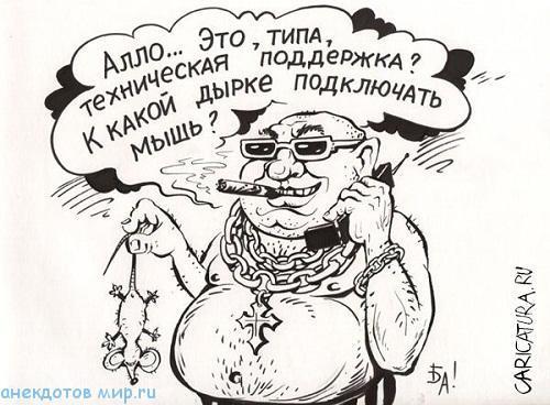 прикольный анекдот про новых русских