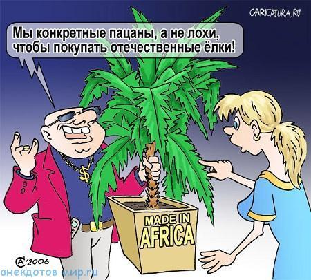 смешной до слез анекдот про новых русских