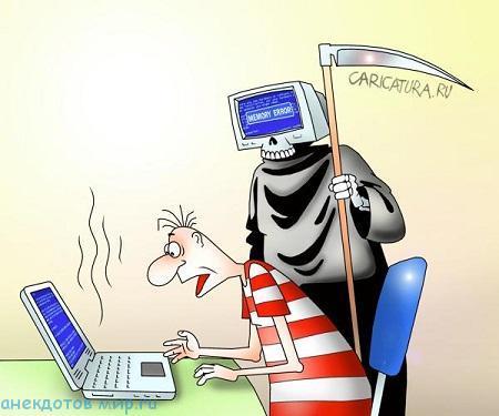 Анекдоты про ноутбук