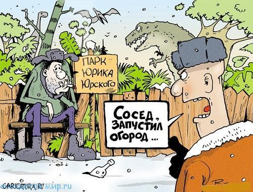 анекдот про огород