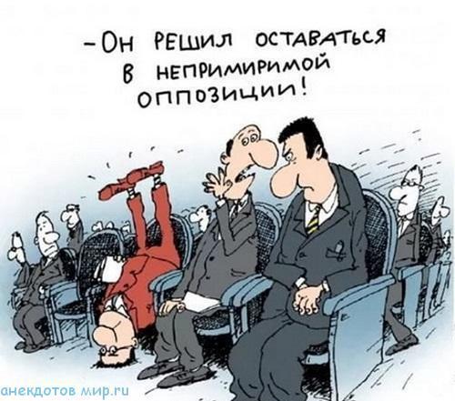 анекдот про оппозицию