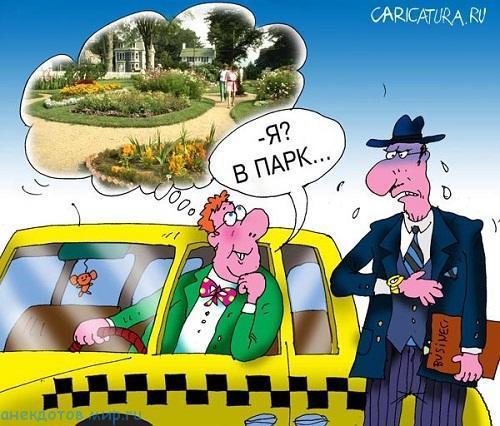 смешной анекдот про парк