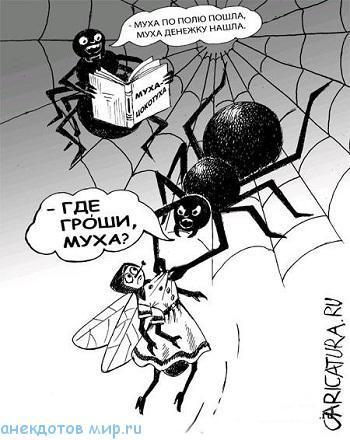 анекдот про пауков
