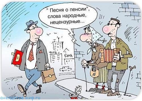 смешной анекдот про пенсию