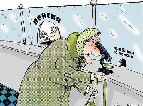 свежий анекдот про пенсию
