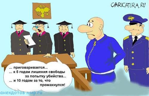 Смешные анекдоты про подсудимых