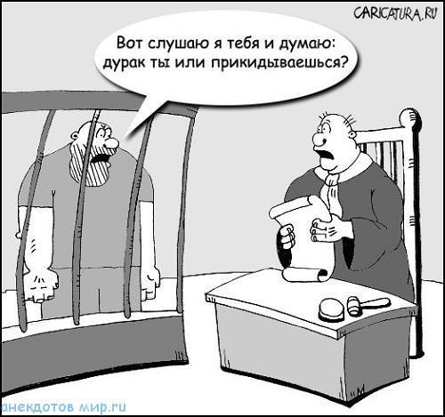 анекдот про подсудимого