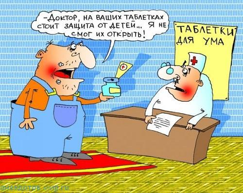 анекдот про препараты