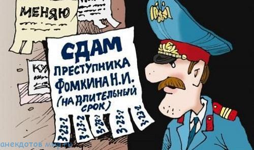 Анекдоты про преступников