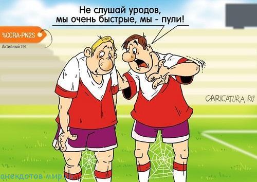 карикатура про ЧМ по футболу 2018