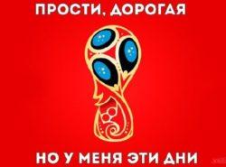 Карикатуры про чемпионат мира по футболу 2018 года
