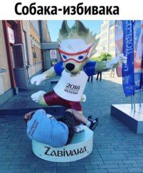 Мемы про чемпионат мира по футболу в России