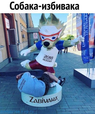 мем про ЧМ по футболу в России