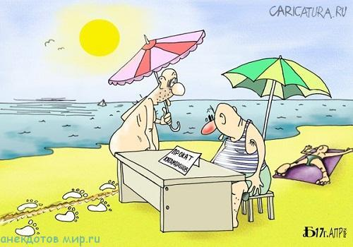 смешной анекдот про отдых