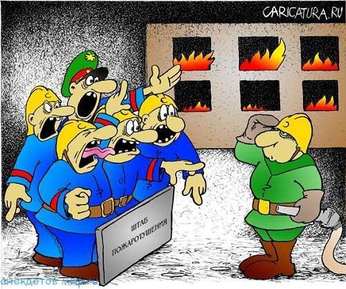 анекдот про пожар