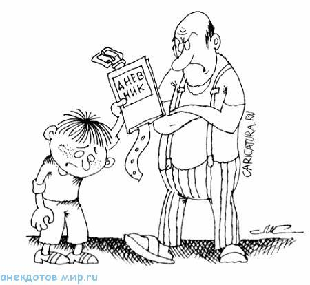 Ржачные анекдоты про ребенка